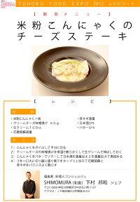 米粉こんにゃくのチーズステーキ