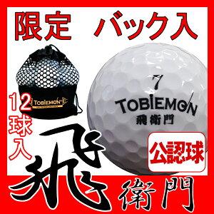 雑誌でも紹介された、ゴルフ界で話題のTOBIEMONブランド国内メーカーOEM先と同等の工場で製造話...