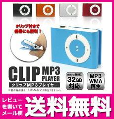 単純に音楽を聴くだけならこれで十分!【レビューを書いてメール便送料無料】MP3プレーヤー 本...