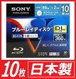 BD-R DL 50GB ブルーレイディスク CPRM 録画用 10枚 日本製 SONY 10BNR2VDPS2 メール便発送