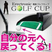 ゴルフ 練習器具 練習用具 電動ゴルフカップ グッズ