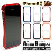iphone5 ケース アイフォン5 アルミバンパー 【メール便送料無料】