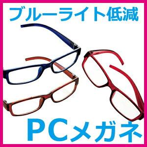 在庫限り!!!【レビューを書いて特価】PC用 ブルーライトカットメガネ (カラー:4色) ブルー...