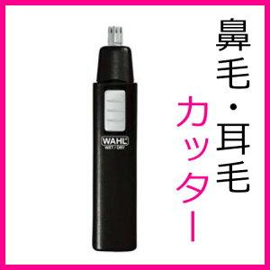 日本ウォール鼻毛・耳毛カッターWT5567刃先水洗いOK♪[回転式ヘッドムダ毛耳毛処理お手入れ簡単]【特価】