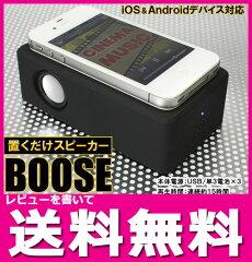 【8月17日まで価格】【レビューを書いて送料無料】BOOSE おくだけスピーカー☆カラー黒・白【置くだけスピーカー ペアリング不要 iPhone スマホ MP3 スピーカー】