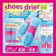 靴乾燥機 シューズドライヤー[RB-G217]靴にセットするだけ♪暖めて乾かす、靴を傷めない乾燥機靴を暖め冷え性対策に!!【特価】