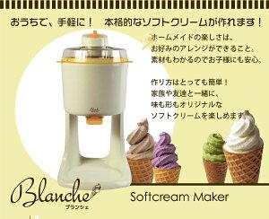 ソフトクリーム メーカー ブランシェ