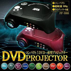 プロジェクターDVDプレーヤーリージョンフリーFF-5555ホームシアターDVDプレイヤー激安【送料無料】