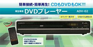 DVDプレーヤーリージョンフリーcprm対応再生専用ADV-02DVDプレーヤーDVDプレイヤー【送料無料】