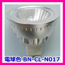 bnb LED電球 口金:GU5.3 ハロゲン形LED 330lm 5W 電球色相当 BN-CL-N017 LED電球 断熱材施工器具対応