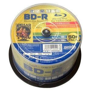 BD-RブルーレイディスクCPRM録画用50枚磁気研究所HDBDR130YP50HC【送料無料】
