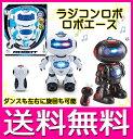 [楽天スーパーセール全品2倍]ラジコンロボ ロボエース 二足歩行ロボット ダンスも左右に旋回も可能 【送料無料】