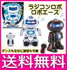 ラジコンロボ ロボエース 二足歩行ロボット ダンスも左右に旋回も可能 【送料無料】