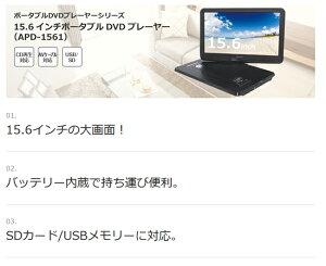 15.6インチポータブルDVDプレーヤー(APD-1561)【送料無料】