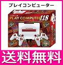 プレイコンピューター118 PLAY COMPUTER 118 FC互換ゲーム機 ファミコン用ゲームカセットが遊べる【送料無料】