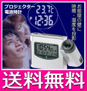 プロジェクションクロック プロジェクター 時計 電波 デジタル 目覚まし時計 温度表示 シルバー ADESSO(アデッソ) C-881【送料無料】