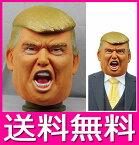 【ハロウィンセール!!】なりきりマスク Mr.トランプ ものまねマスク ドナルド・トランプ アメリカ大統領マスク ものまね なりきり 有名人 変装マスク かぶりもの 【送料無料】