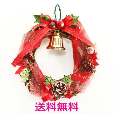 クリスマスリース 赤いリボン 15cmリースに巻いた赤いリボンがエレガントな雰囲気を醸し出すクリスマスリース ツルリース【送料無料(北海道、沖縄、離島は適用外)】