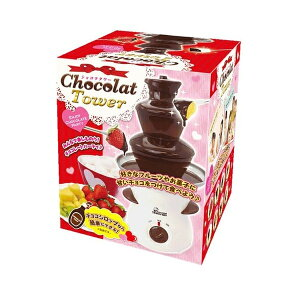 チョコレートファウンテン チョコレートフォンデュチョコレートタワー チョコファウンテン ツリー タワー チョコフォンデュ ショコラタワー 【送料無料(北海道、沖縄、離島は適用外)】