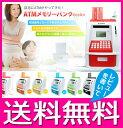 貯金箱 ATMメモリーバンク お札 自動計算 500円玉 【送料無料】
