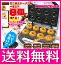 【レビューを書いて送料無料】ドーナツメーカー焼きドーナツD-STYLISTダブルドーナツクッカー(大)AH8836AAカラー白・黒ミニ焼きドーナツが1度に8個作れる♪