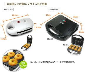 送料無料】ドーナツメーカー焼きドーナツD-STYLISTダブルドーナツクッカー(大)AH8836AAカラー白・黒ミニ焼きドーナツが1度に8個作れる♪