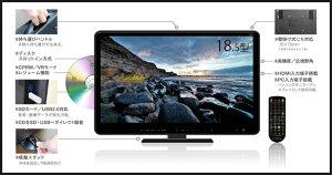液晶テレビ激安18.5インチDVDプレイヤーリージョンフリーLEDHDMI端子搭載HP-185DTV信頼と高品質の国内設計「新型FLH受信チューナー」搭載【送料無料】