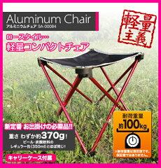 約100kgの重さに耐えられる生地素材採用【レビューを書いて特価】折りたたみ椅子 コンパクトア...