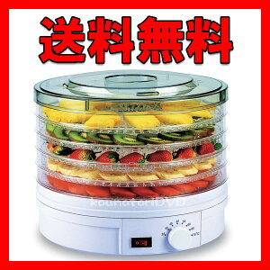 ドライフルーツメーカー 野菜乾燥機 ドライフード 干し野菜 乾燥野菜 フードドライヤー