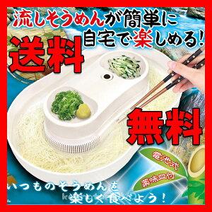 流しそうめん機 家庭用 そうめん流し器 清流庵 素麺 【送料無料】