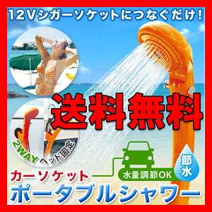 マラソン ポータブル シャワー アウトドア