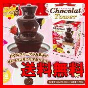 チョコレートファウンテン チョコレートフォンデュチョコレートタワー チョコファウンテン チョコフォンデュ