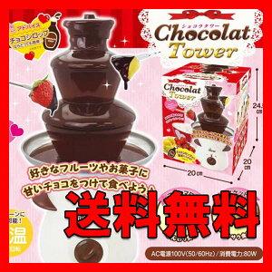チョコレートファウンテン チョコレートフォンデュチョコレートタワー チョコファウンテン ツリー…