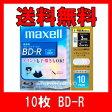 【メール便送料無料】BD-R 10枚 ブルーレイディスク CPRM maxell(マクセル) 録画用 デザインプリントレーベルディスク BR25VFWPMB.10S BD-R
