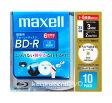 【メール便送料無料】BD-R 10枚 【高速6倍速焼】 ブルーレイディスク CPRM maxell(マクセル) 録画用 ホワイトワイドプリンタブル BR25VFWPC.10S BD-R