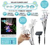 LED ソーラーフラワーライトLEDライト ガーデンアクセサリー ガーデニング ソーラーライト 自動点灯で自動消灯