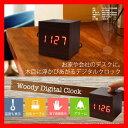 [マラソン全品2倍]ウッディーデジタル時計 ブラウン音に反応して画面を表示 目覚まし時計 置時計温度計機能つき WZH-056
