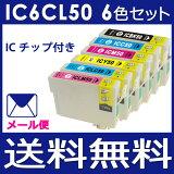 エプソン インク インクカートリッジ 互換インク プリンターインク EPSON IC6CL50 6色 【メール便送料無料】