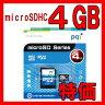 【特価】PQI microSDHCカード●4GB Class4●SDアダプター付 保証付 マイクロSDカード BMRSDH4-4G【メール便送料250円対応 8枚まで】