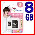 【特価】A-DATA microSDHCカード●8GB Class4●SDアダプター付 永久保証 マイクロSDカード AUSDH8GCL4-RA1-M【microSDHC8GB】【メール便対応 6枚まで】
