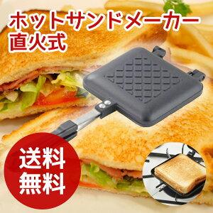 ホットサンドメーカー 直火 ヨシカワ SJ1681 【送料無料】