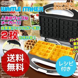 ワッフルメーカー D-STYLIST ダブルワッフルクッカー 【送料無料】