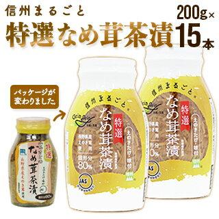 【送料込】信州まるごとなめ茸茶漬 200g×15本