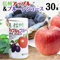 【送料込】信州アップル&プルーンジュース190g×30本