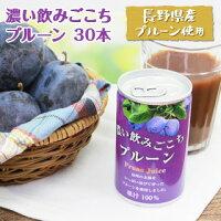 【送料込】濃い飲みごこちプルーン160g×30本信州産プルーン果汁100%国産プルーンジュース