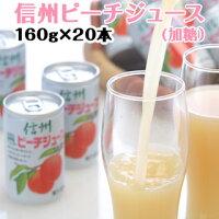 【送料込】信州ピーチジュース(加糖)160g×20本
