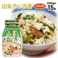 【送料込】ふるさとの山菜めしの素200g×15本