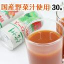 長野興農 信州野菜ジュース (有塩・無塩) 190g × 30本