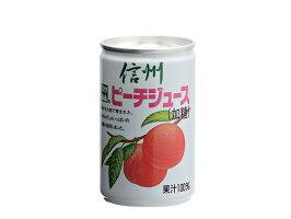 長野興農信州ピーチジュース(加糖)160g×20本