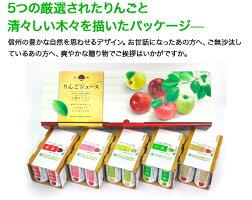 【送料込】信州りんごジュース5種セレクト160g/6本×5種類【楽ギフ_のし】【楽ギフ_のし宛書】